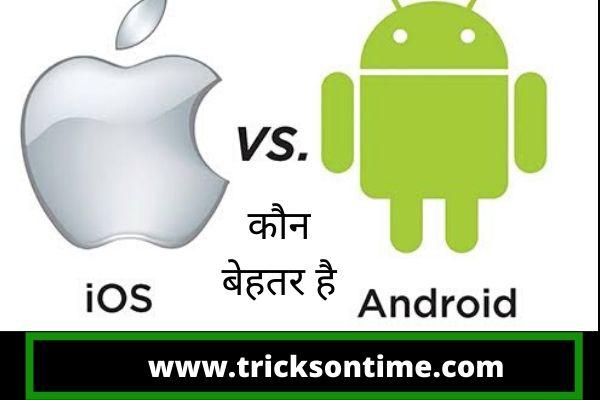 Android vs iPhone which is better? Google/siri | आईफोन  और एंड्राइड दोने में से कौन  बेहतर है ?