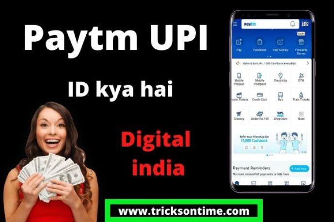 paytm upi id  क्या है और कैसे use करे
