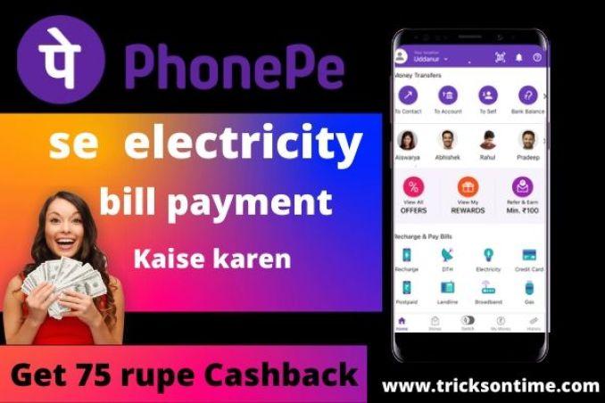 phone pe  se online bill payment kaise karen