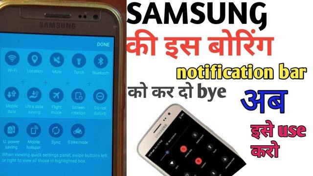 Samsung galaxy j2 notification panel like oreo in hindi | सैमसंग j2 की नोटिफिकेशन बार की थीम कैसे बदले ?