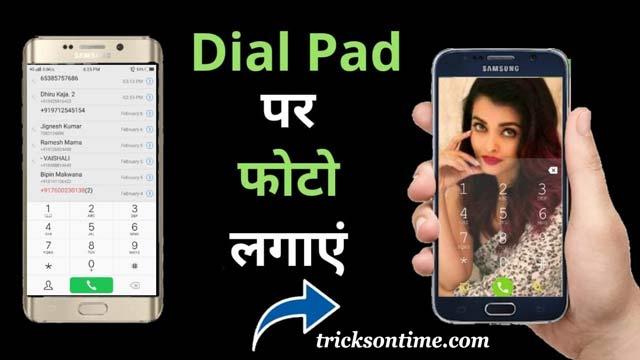 mobile dialpad me photo kaise lagaye