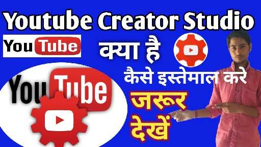 creator studio youtube mobile