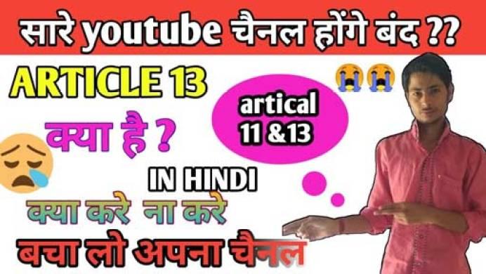 what is article 13 explain for youtube in Hindi   यूट्यूब में आर्टिकल 13 क्या है?