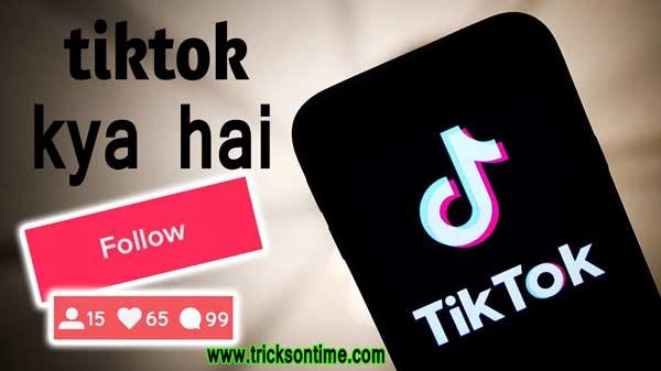 what is tiktok in hindi-tiktok app क्या है जाने !