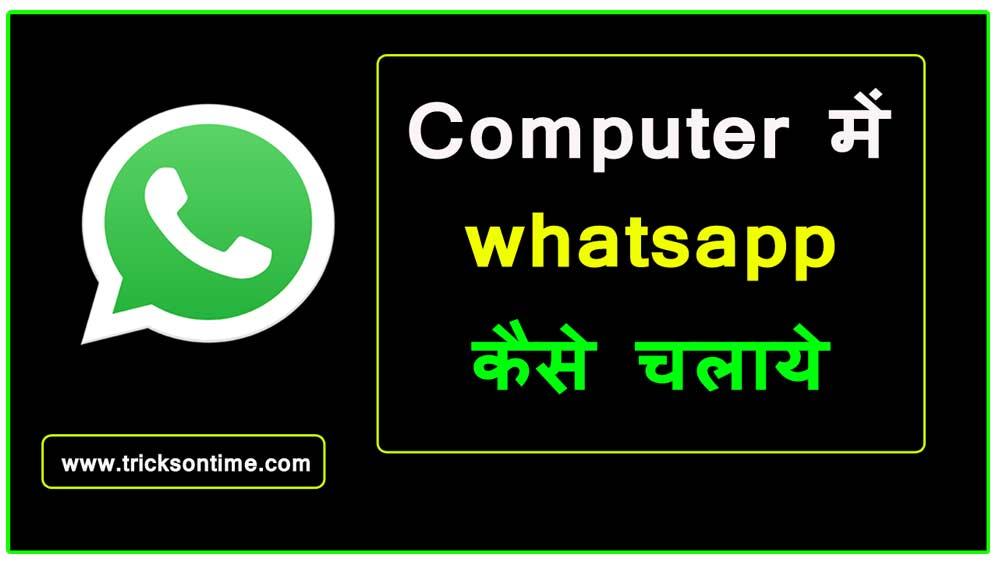computer me whatsapp kaise chalaye ?   कंप्यूटर में व्हाट्सप्प  कैसे चलाये ? अभी जाने !