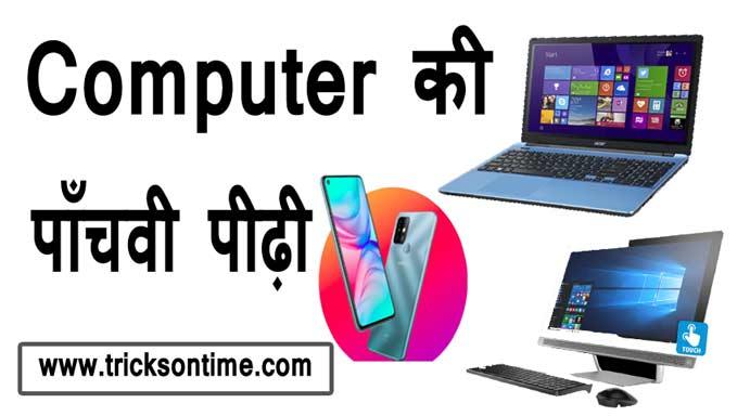 पाँचवी पीढ़ी के कंप्यूटर (fifth generation of computer in Hindi )