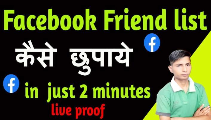 facebook friend list kaise chupaye
