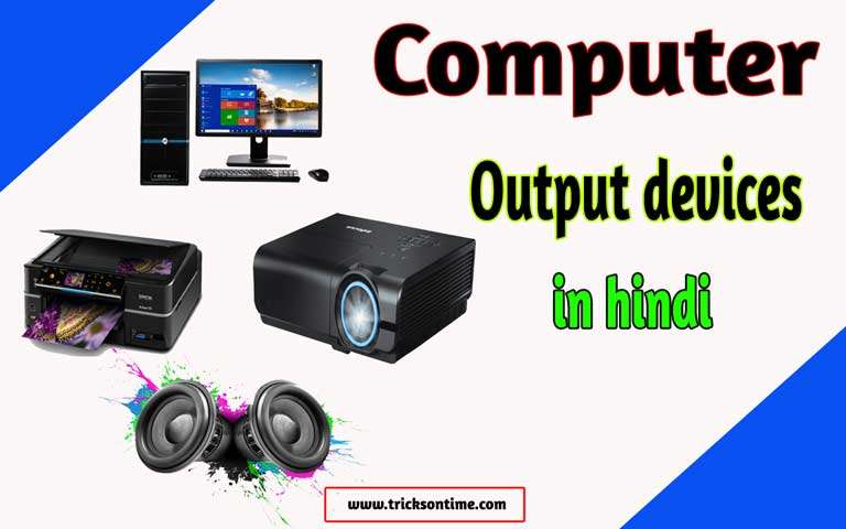 computer output devices in Hindi notes:- types और परिभाषाये