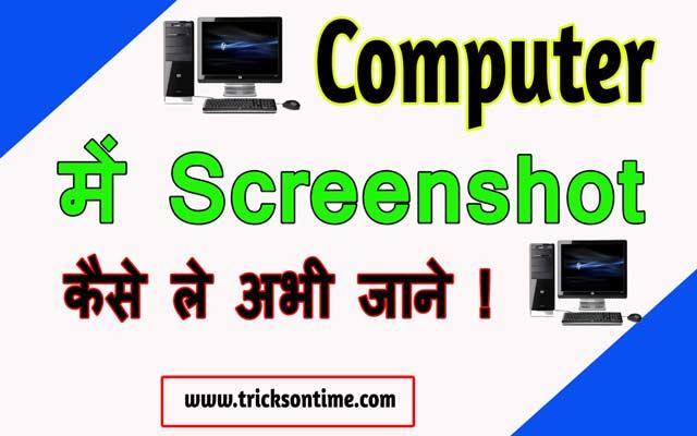 how to take screenshot in pc in hindi, ऐसे लें डेस्कटॉप में स्क्रीनशॉट