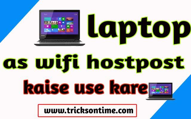How to Use Laptop as Wi-Fi Hotspot, लैपटॉप को वाई-फाई हॉटस्पॉट कैसे बनाएं