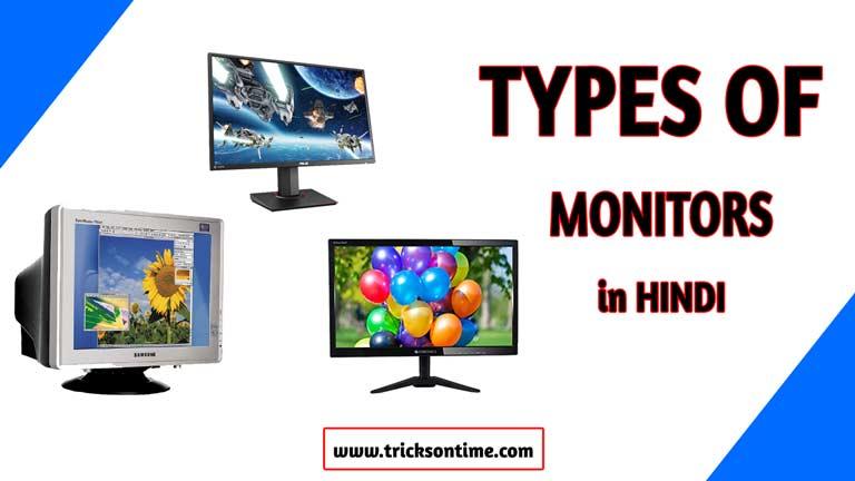 monitor क्या है? types of monitors |कंप्यूटर मॉनिटर के प्रकार