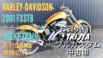 ☆★厳選中古車FXSTB ナイトトレイン 2001年式 走行13,000km 検切れ!超ぉ~早い者勝ち!★☆