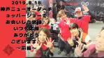 ☆★2019神戸ニューオーダーチョッパーショーでお会いした皆様♪いつも応援ありがとうございます♪~前編~★☆
