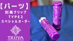 ☆★【パーツ】刻美グリップを色とりどりカラフルに♪★☆