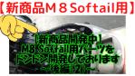 ☆★【新商品開発中】油圧サスペンションのことを!M8 Softail用パーツをドンドン開発しております~後編(2)~★☆