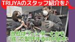 ☆★【求人!】TRIJYAのスタッフとお仕事をご紹介する動画です!Part4★☆