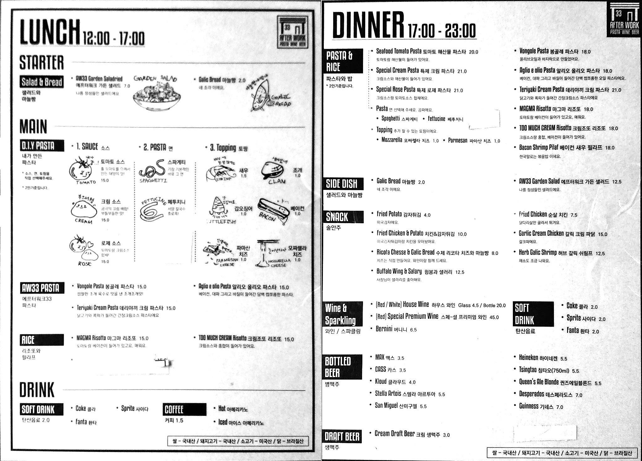 170321-afterwork33-menu