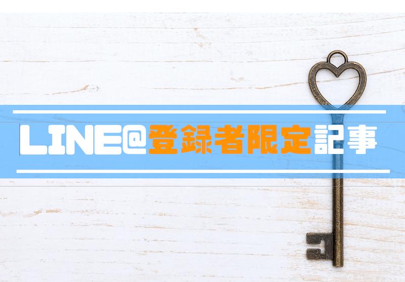 LINE@登録者限定記事