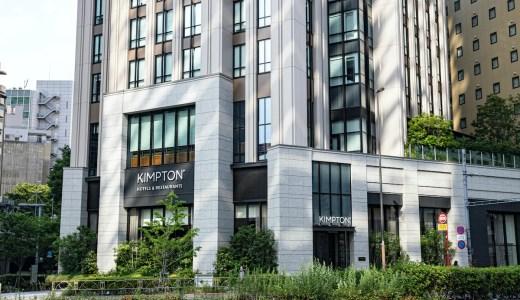 【20年10月開業】キンプトン新宿東京のエグゼクティブルームに滞在