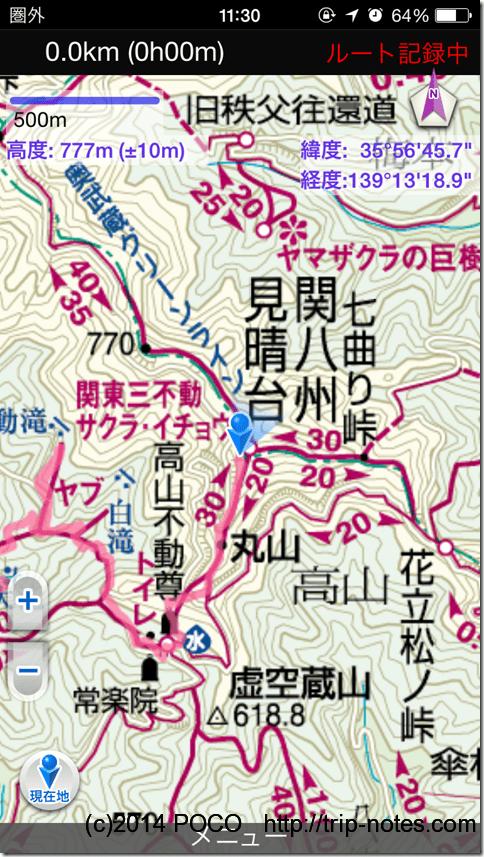 山と高原地図/記録再開後