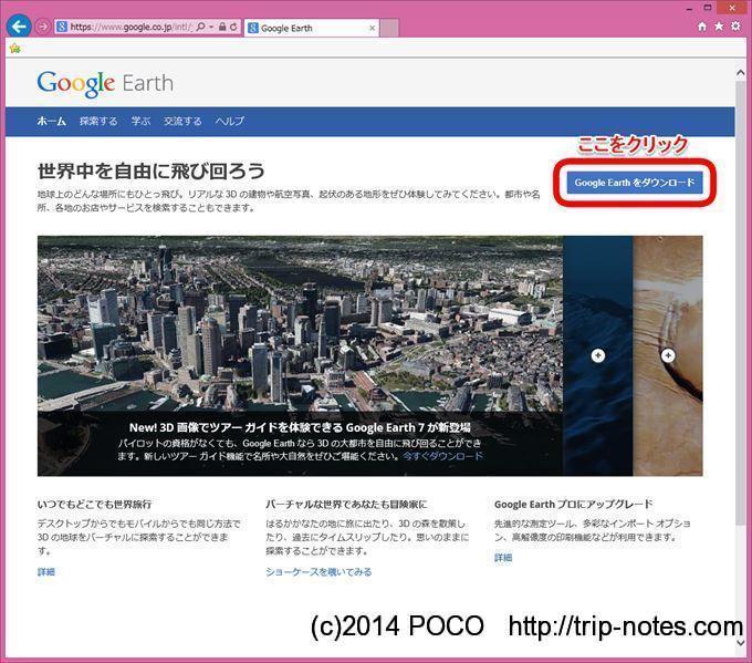GoogleEarth公式サイト