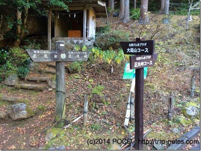大蔵山コース