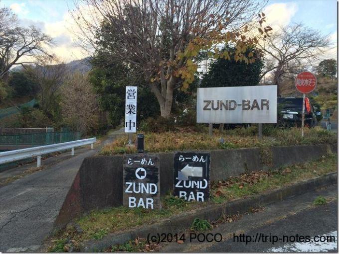 ZUND-BAR入口