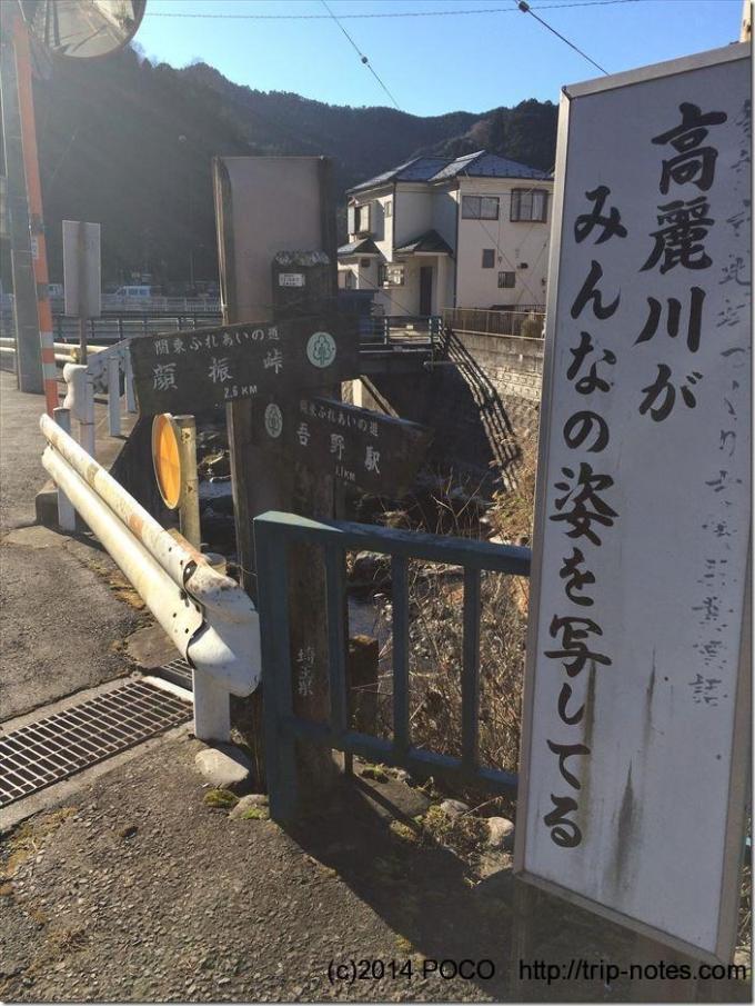 吾野駅から顔振峠