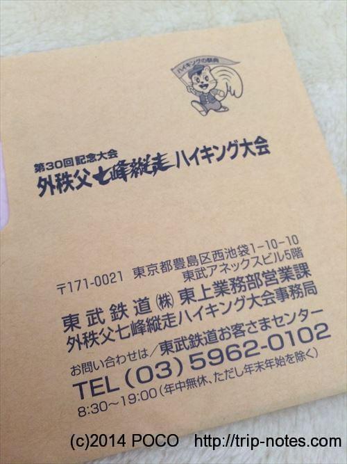 外秩父七峰縦走ハイキング大会の参加カードが届いた_R