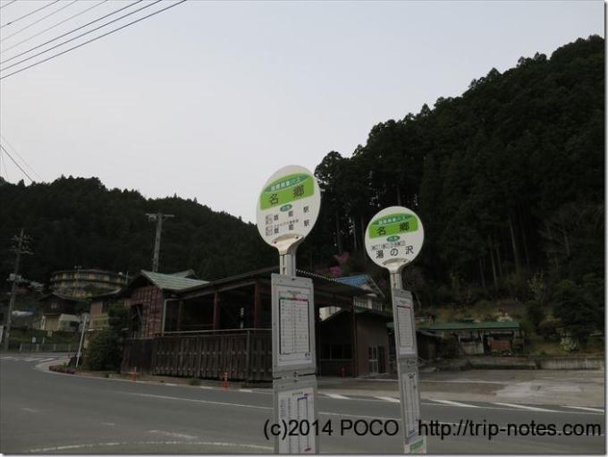 名郷バス停