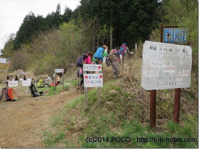 堂平山への道