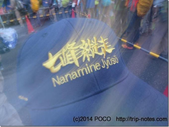 完歩賞の帽子