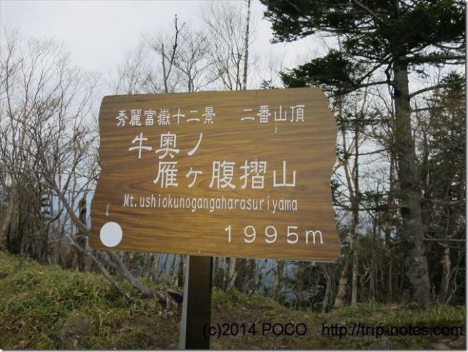牛奥ノ雁ケ腹摺山