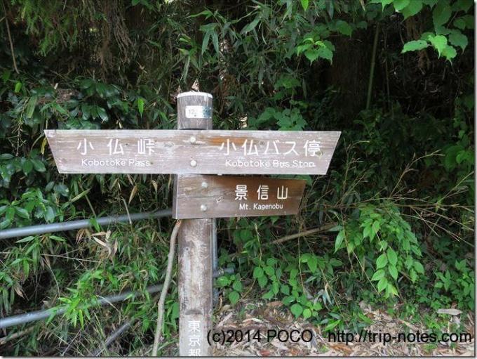小仏から景信山への登山道入口