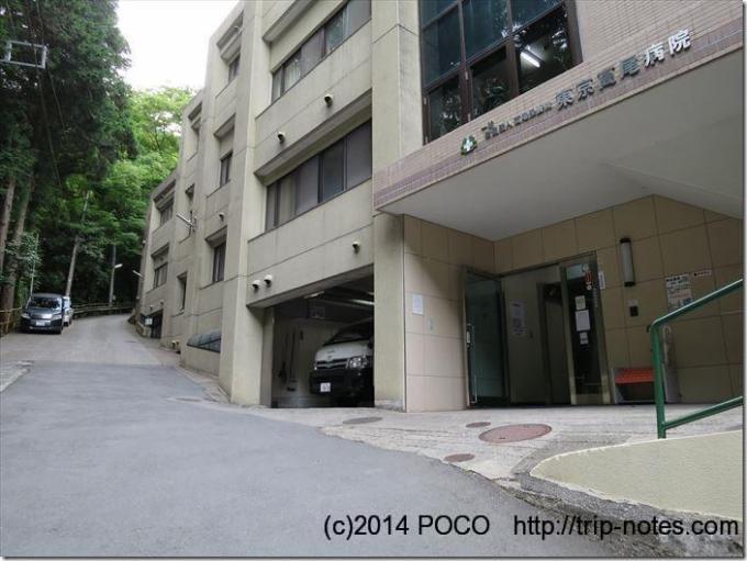 東京高尾病院