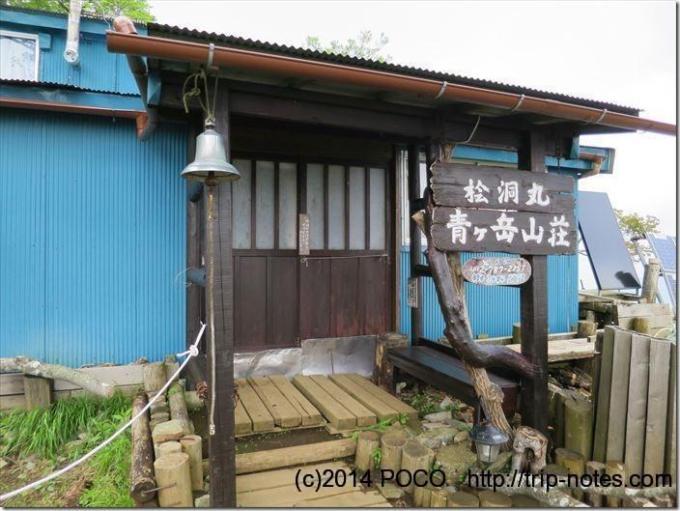 青ケ岳山荘