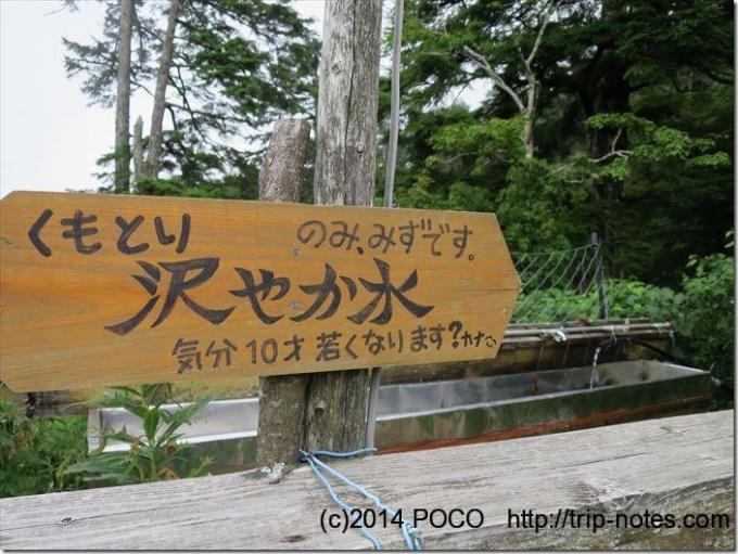 雲取山荘の水場