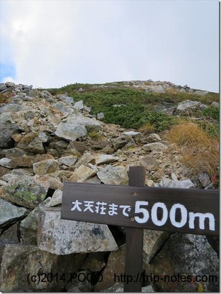 大天荘まで500m
