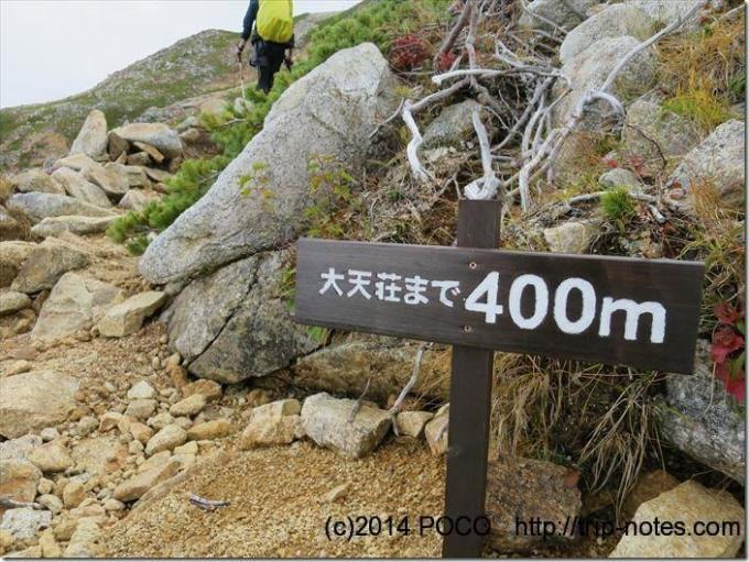 大天荘まで400m