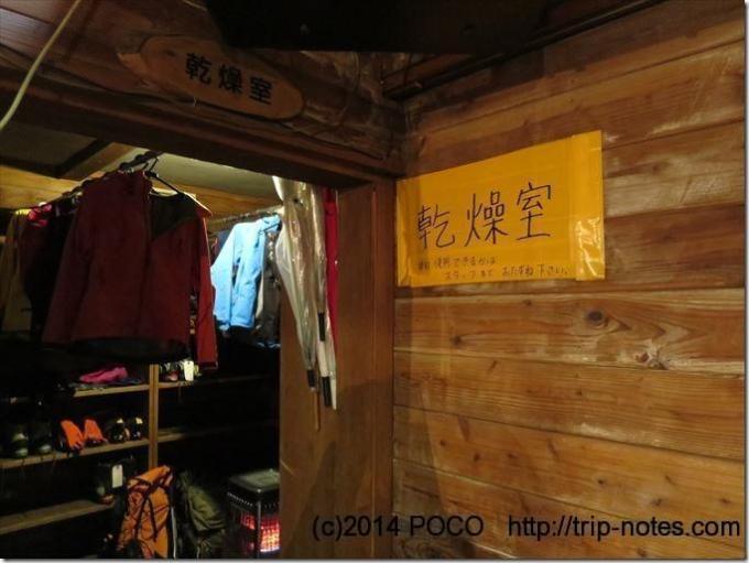 西穂山荘_本館の乾燥室