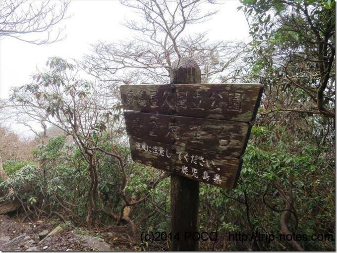 屋久島第二展望台
