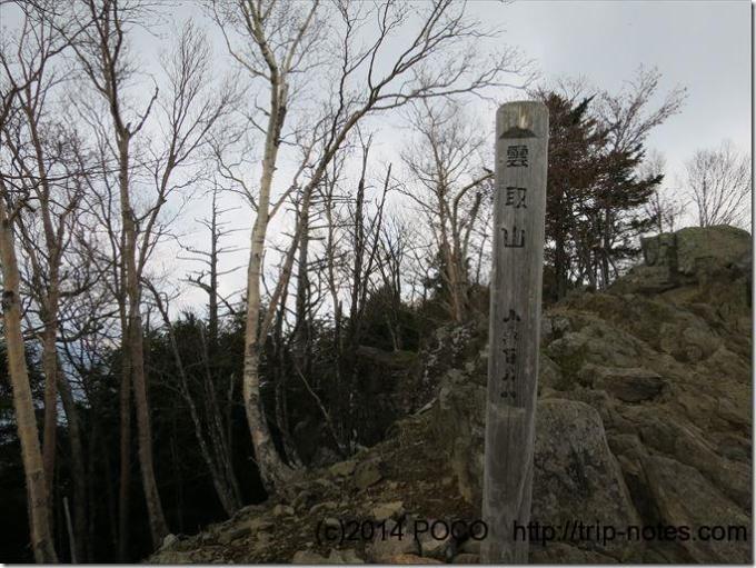 雲取山山梨県の山頂