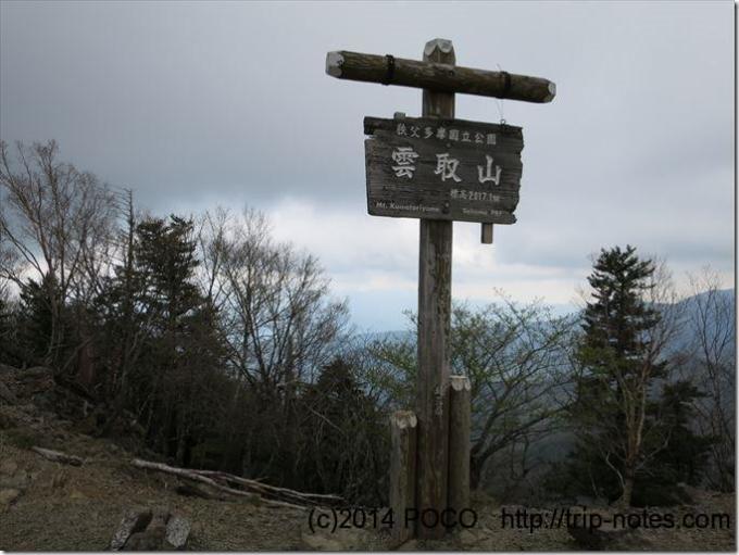 雲取山埼玉県の山頂