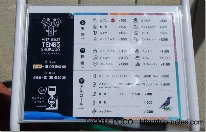 三俣山荘の展望食堂メニュー