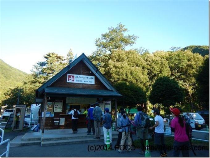 菅の台バスセンター