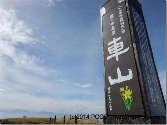霧ヶ峰高原車山