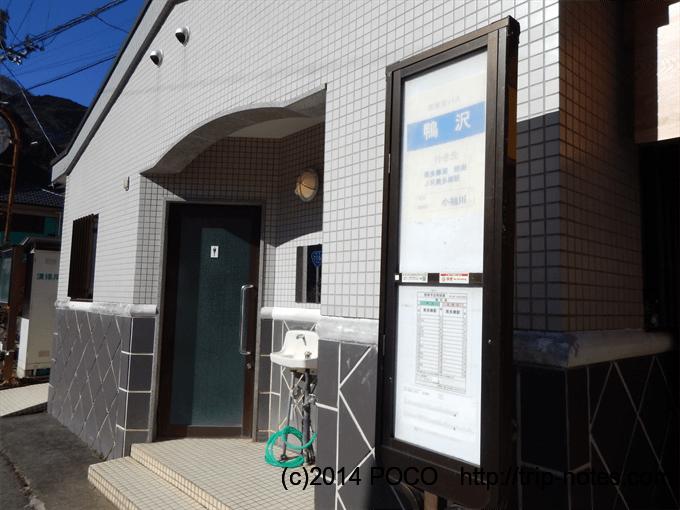 鴨沢バス停トイレ