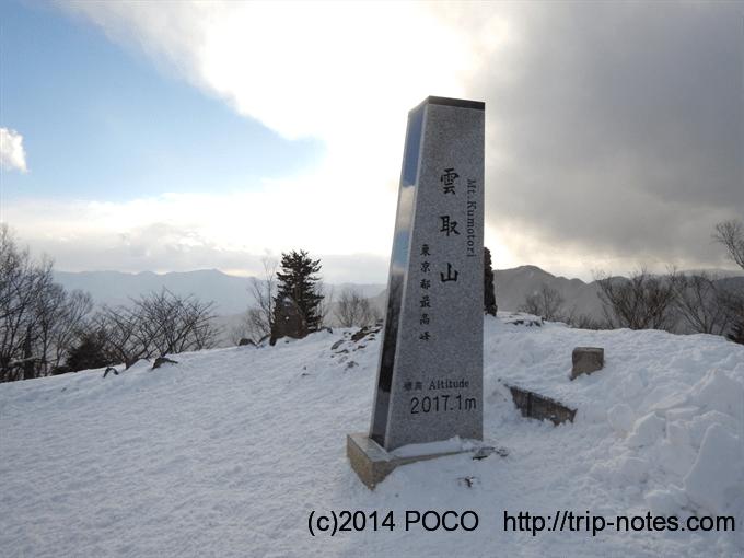 雲取山山頂標識