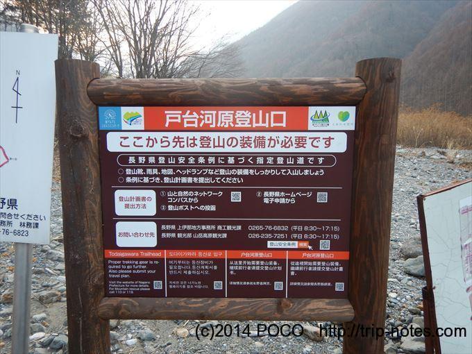 戸台河原登山口