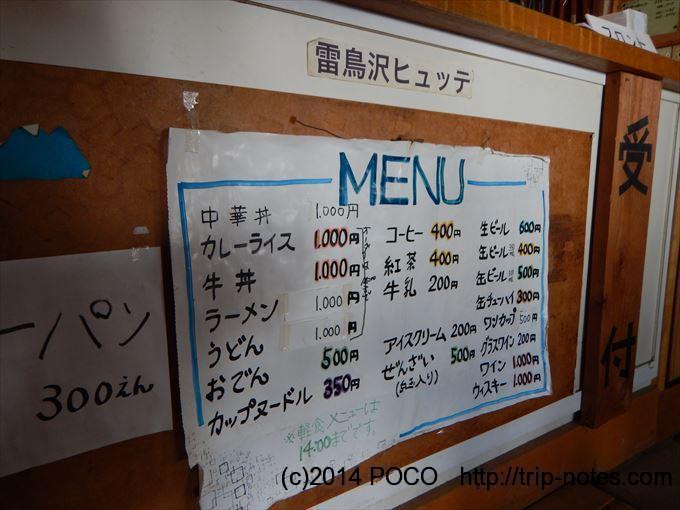 雷鳥沢ヒュッテの売店メニュー